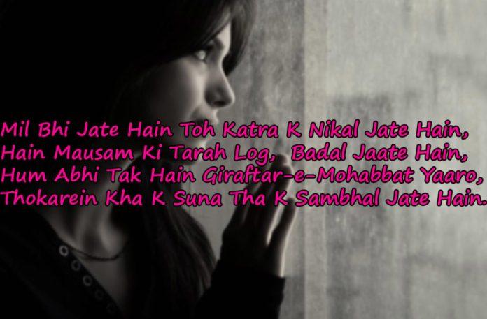 Sad Shayari In Hindi And English