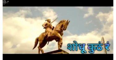 Majya Raja Ra – Marathi Whatsapp Status Video
