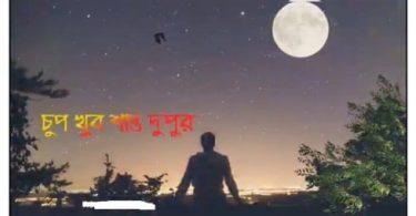 Shanto Dupur – Bangla WhatsApp Status Video