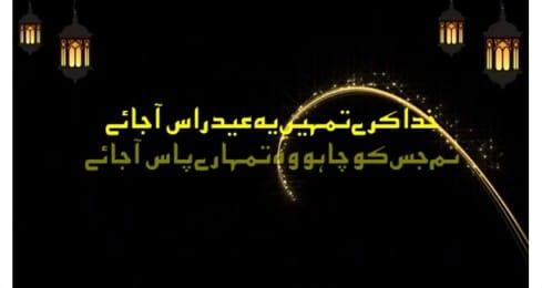 Happy Eid ul Adha Eid Mubarak Status Video
