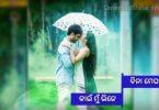 Mana Khali Tate Chahen – Odia Whatsapp Status Video