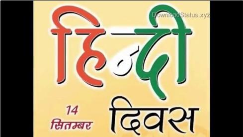 Happy Hindi Diwas Status Video