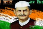 Shastri-Jayanti-Status-Video